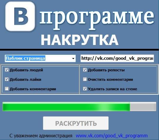 Голоса вконтакте бесплатно онлайн на