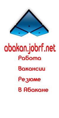Работа в интернете в абакане