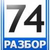 Авторазбор 74 Автозапчасти для иномарок.