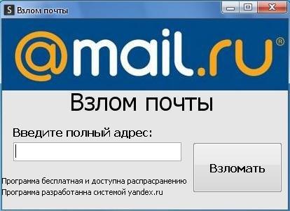 Mail.ru и title=Программа для взлома аккаунтов Mail.ru и