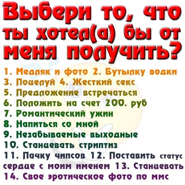 Вопросы на картинках для девушек, пять