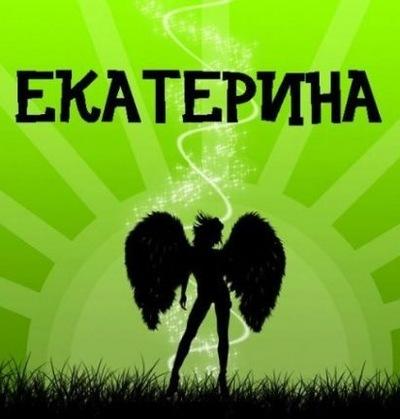 Катька Рябова, 21 сентября 1978, Ачинск, id189791279