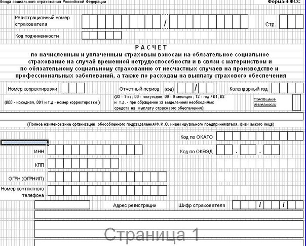 материал форма отчетности 4 фсс за первое полугодие 2016 сравнении