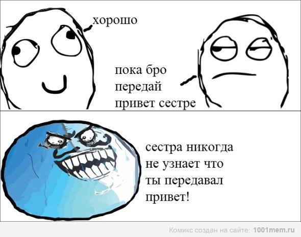 Area4games лучшие комиксы и мемы рунета d