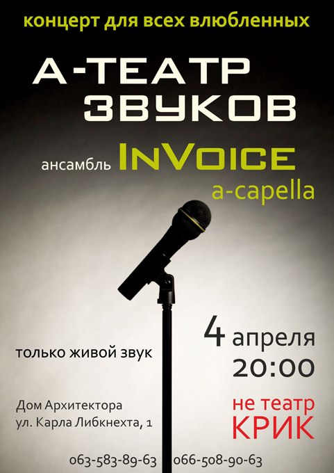 А-ТЕАТР ЗВУКОВ. InVoice. концерт для влюблённых. не ТЕАТР КРИК