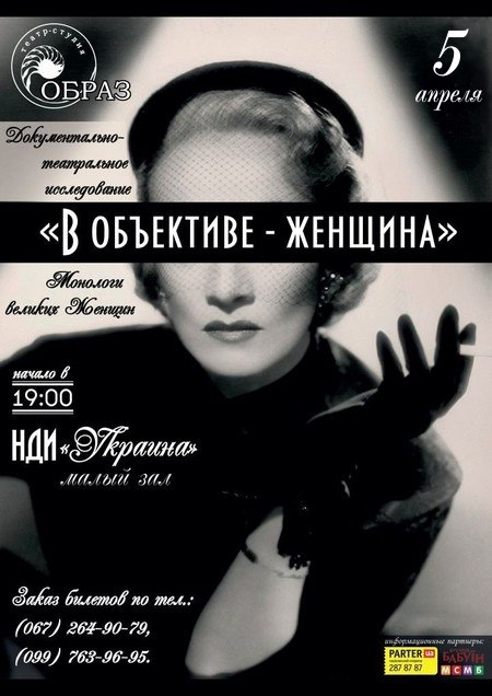 Спектакль В ОБЪЕКТИВЕ - ЖЕНЩИНА
