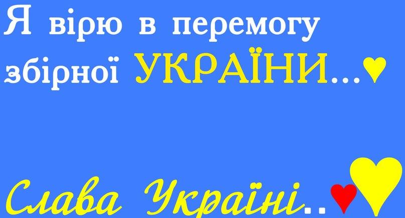 вірю в перемогу збірної України