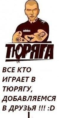 Тюряга Тюрягавич, 26 марта , Донецк, id187012842