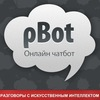 Онлайн чат бот - pBot
