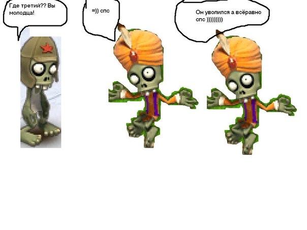 Как создать большого зомби