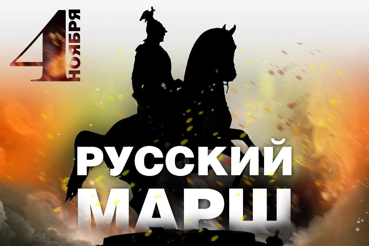 РУССКИЙ МАРШ 2013 — порция картинок от САП РУССКИХ МОСКВЫ