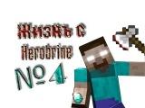 Жизнь с Herobrine - Minecraft сериал - 4 серия [Освобождение]