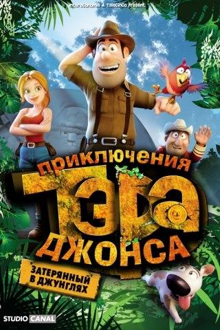 мультфильм 2012 год: