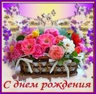 с днем рождения  Желаю тебе от всего сердца  большого человеческого СЧАСТЬЯ!!! И пусть твой дом обходят все, без исключения, ненастья!!!!!