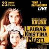 "Laura & Kristina Marti презентация альбома ""KRUNK"""