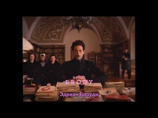 Трейлер фильма «Отель «Гранд Будапешт» | The Grand Budapest Hotel» (2014) Русские субтитры