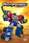 Трансформеры Армада Выпуск 1 (01 04) / Transformers Armada / 2002/ DVD5.