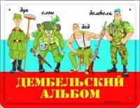 Дембеля в армии (100 дней до приказа).