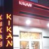 """Ресторан """"КИКАН"""" (вкусные суши и роллы в Курске)"""