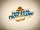 Поедем, поедим город Ярославль (эфир 26.05.2013)