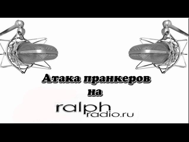 новые атаки на радио RalphRadio