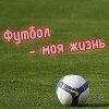 Футболисты в детстве ©²º¹²