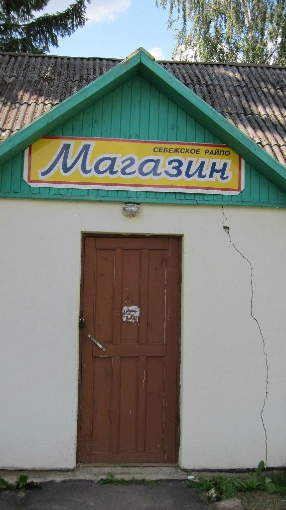 Шел Магазин
