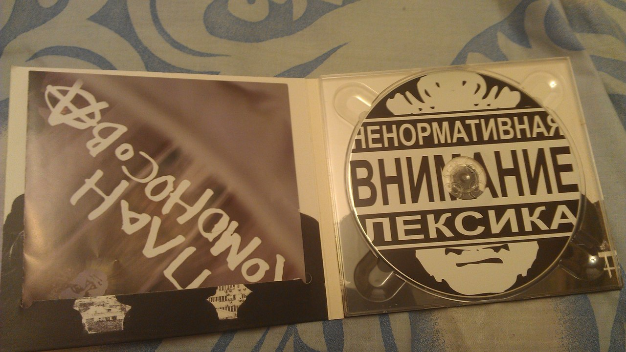 План Ломоносова – While My Guitar Gently Weeps (2013) CD-bonus