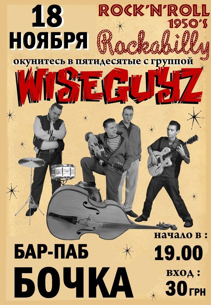 18.11 The Wise Guyz в Симферополе!