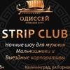 STRIP CLUB ODYSSEY (стриптиз клуб Калининград)