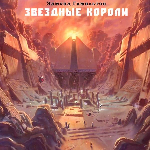 Космическая опера Гамильтона.