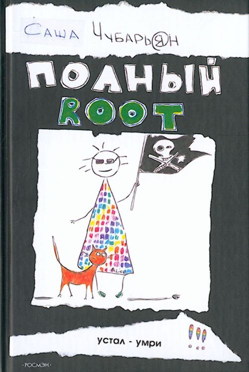 «Полный Root» Саши Чубарья