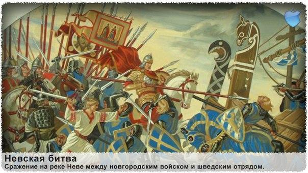 Невская битва | ВКонтакте.
