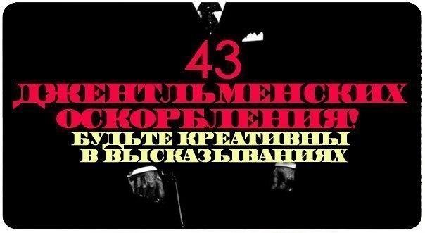 43 джентльменских оскорбления!