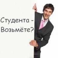 Работа для студентов и молодежи в Минске | ВКонтакте