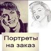 Портреты на заказ по фотографии, Днепропетровск