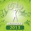Велодень-2013 в г.Хмельницком