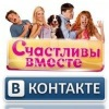 Счастливы Вместе l Вконтакте