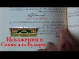Искажение хадисов в книге Сахих аль Бухари. Бухари привел хадис без смысла.
