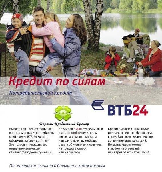 Первый санкт петербургский кредитный брокер