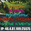 Скачать MineCraft 1.8 - 1.5.2 | Моды Читы Карты!