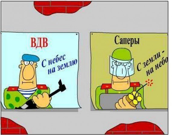 Смешные картинки про сапера