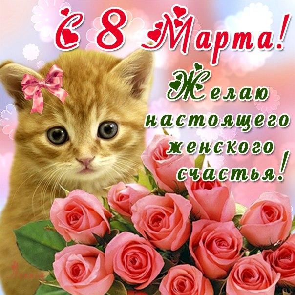 ПОЗДРАВЛЕНИЯ К 8-му МАРТУ. - Страница 6 F99U4vrAwvw