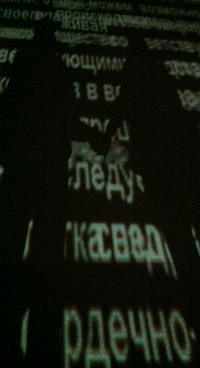 Вовка Kaifir, 12 декабря , Москва, id3000067
