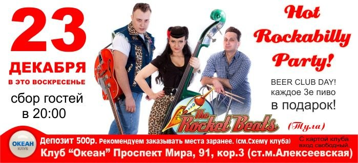 23.12 THE ROCKET BEATS в клубе ОКЕАН