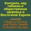 """Журнал """"Контроль над табаком и общественное здор"""