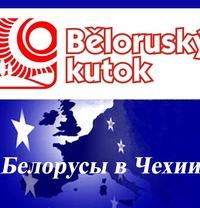 Картинки по запросу фото белорусы в Чехии