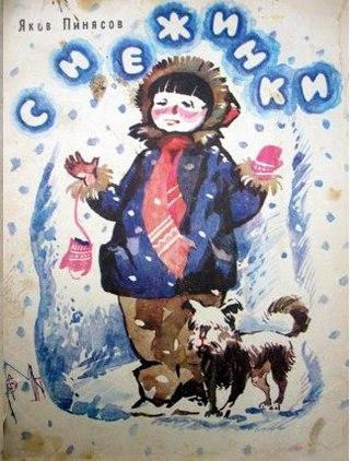 Снежинки скачать. Лекарство от скуки /221 книги.