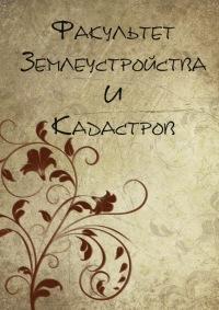 ПГСХА Факультет Землеустройства и кадастров ВКонтакте ПГСХА Факультет Землеустройства и кадастров