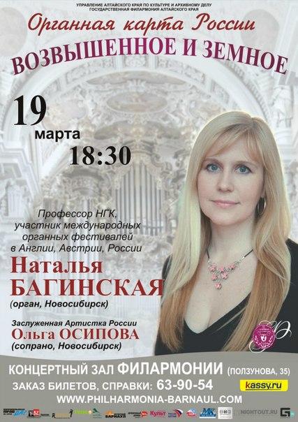 Концерт ВОЗВЫШЕННОЕ И ЗЕМНОЕ. Государственная филармония Алтайского края